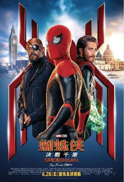 蜘蛛俠﹕決戰千里